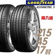 【固特異】F1 ASYM5 高性能輪胎_二入組_215/45/17(F1A5)