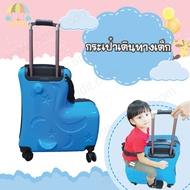 Luggage Kids กระเป๋าเดินทางเด็ก กระเป๋าเด็ก กระเป๋าเดินทางเด็กล้อลาก กระเป๋าลากเด็ก กระเป๋าเดินทางนั่งได้ กระเป๋าเด็กนั่งได้ 22 นิ้ว [ฟ้า]