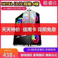 ^折扣促销^二手電腦主機I3-2100 3220 I5-2400 8G內存 GTX750TI 2G游戲顯卡