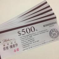 麗尊酒店餐券(艾可柏菲、芙悅軒湘粵&港式飲茶
