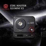 H.C Coil Master 521 mini V2 歐姆機 現貨供應