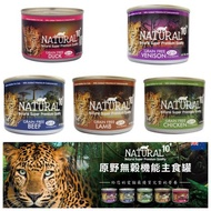紐西蘭 NATURAL10+ 貓主食罐 原野機能~貓 無穀 主食罐 185g 5種口味 可混搭