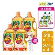 【泡舒】洗潔精2800gx4+贈抗菌洗手乳+75%酒精噴霧(洗碗精 二款任選)