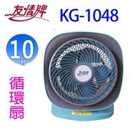 友情 KG-1048  10吋壁掛循環扇