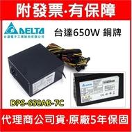 附發票 Delta 台達 650W DPS-650AB-7C 80plus電源供應器 非550W 銅牌