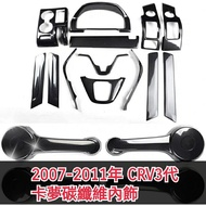 最便宜🔥07-11CRV3 CRV 卡夢 碳纖維 內飾 內裝 方向盤飾條 水轉印 儀表板框 排檔框 內扶手 扶手飾版