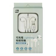 Songwin 可充電Lightning有線耳機 (PH-BT800)