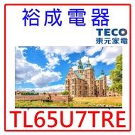 【裕成電器‧高雄經銷商歡迎來店詢價】TECO東元65吋4K聯網液晶電視TL65U7TRE