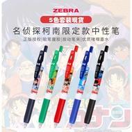日本ZEBRA斑馬限定版中性筆JJ15名偵探柯南漫威SARASA彩色按動水筆0.5MM 學生用柯南限定款卡通動漫中性筆