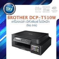 Brother printer inkjet DCP T510W_เครื่องเปล่า มีหัวพิมพ์ ไม่มีหมึก_บราเดอร์ (print InkTank scan copy wifi_usb 2) ประกัน 1 ปี (ปรินเตอร์_พริ้นเตอร์_สแกน_ถ่ายเอกสาร) No ink