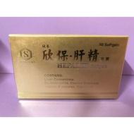 欣保肝精(50顆/盒)