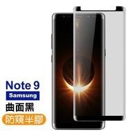 三星 Galaxy Note9 高清防窺曲面鋼化玻璃膜(手機螢幕保護貼)