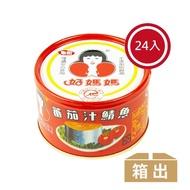 【好媽媽-買1箱送1打】番茄汁鯖魚24入/箱(贈無添加黑豆奶300ml/12瓶)