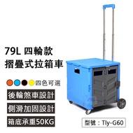 【升級軸承輪】四輪手提摺疊式拉箱車 箱蓋坐椅 79升 三節鋁合金拉桿 購物車 Tly-G60