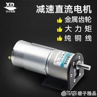 555直流電機12V大扭力微型減速小馬達24V低速正反轉電動機可調速♠極有家♠