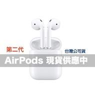 【使用折價券再折】第二代 Apple AirPods 原廠無線 藍芽耳機 台灣官方公司貨