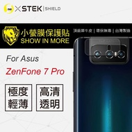 【o-one台灣製-小螢膜】ASUS ZenFone 7/ZenFone 7 Pro 鏡頭保護貼兩入組(ZS670KS/ZS671KS/SGS/自動修復)