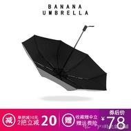 ☎banana小黑傘雙層遮陽防曬防紫外線黑膠太陽傘女晴雨傘兩用upf50+
