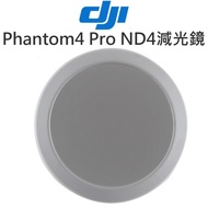 【中壢NOVA-水世界】DJI 大疆 精靈 Phantom 4 Pro Plus 原廠【ND4減光鏡】空拍機 公司貨