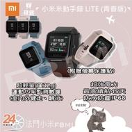 🏆【保證全蝦皮最便宜】米動手錶青春版Lite Amazfit 米動手錶 米動手錶青春版 公尺腕錶 華米手錶 小米手錶