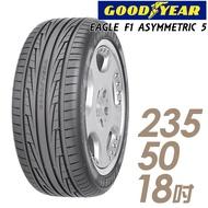 【GOODYEAR 固特異】F1 ASYMMETRIC 5輪胎_235/50/18(F1A5)【車麗屋】
