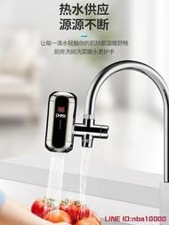 電熱水龍頭德利華電熱水龍頭免安裝速熱自來水加熱即熱式家用小廚房寶熱水器 CY潮流站