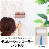 【日本進口/R2020】DIY 印花油漆滾輪(五款)