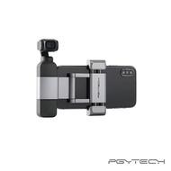 . PGYTECH OSMO Pocket 手機固定支架+ Plus DJI 公司貨