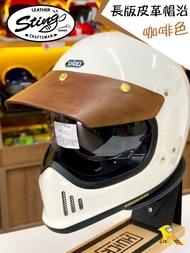 任我行騎士 Sting 長版 皮革帽簷 shoei ex zero 版型 真皮 牛皮 寬版 帽沿 山車帽 復古 咖啡色