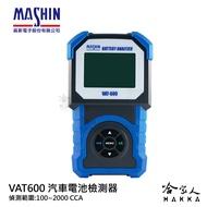 【 麻新電子 】 VAT600 終極汽車電瓶檢測器 電池 發電機 啟動馬達 檢測機 100~2000CCA 哈家人