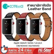 COTEetCI สายนาฬิกา Apple Watch สายข้อมือหนัง สายหนัง (Leather Band) ตะขอเงิน นาฬิกา Apple Watch ทุกซีรีย์ 38mm 42mm ของแท้ 100% for Apple Watch Series 1,2,3,4,5