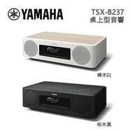 YAMAHA 山葉 無線 CD/USB/FM 桌上型音響 喇叭 TSX-B237