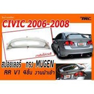 CIVIC 2006 2007 2008 FD สปอยเลอร์ ทรง MUGEN RR V1 4ชิ้น งานนำเข้า
