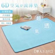 【BELLE VIE】台灣製 6D環繞氣對流透氣涼席 床墊/涼墊/和室墊/客廳墊/露營可用(單人加大-105x186cm)