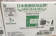 [COSCO代購] C115193 FIESTA BODY WASH SET 沐浴精套裝組 10L+300ML=10L用充填器