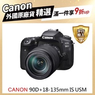 【Canon】EOS 90D+18-135mm IS USM(中文平輸)