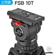 【Sachtler 沙雀】FSB 10T 100mm 德國攝錄影油壓雲台(總代理公司貨)