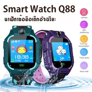 Smartwatch นาฬิกาอัจฉริยะ สำหรับเด็ก รุ่น Q88