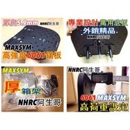 ●加強型●NHRC Maxsym 400 600 鋁合金後箱架