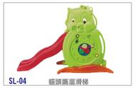 【兒童玩具】貓頭鷹溜滑梯