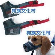 ★日本TK,綠色網狀【口罩】防狗狗吵鬧亂吃 ,便宜好用
