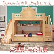 「免運免安裝」森林小屋兒童 5尺 雙人 溜滑梯雙層床 上下床 梯櫃(小蘋果家具)