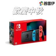 【歡慶中秋】【NS】Switch紅藍主機【電光紅/電光藍】(電力加強版-台灣公司貨)