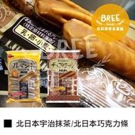 ★布莉熊★ 北日本 巧克力條餅乾/焦糖脆酥/9種綜合巧克力餅乾