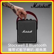 【現貨 優惠】Marshall Stockwell II Bluetooth 攜帶式藍牙喇叭-經典黑 台灣公司貨