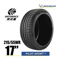 MICHELIN 米其林輪胎 PS4 - 215/55/17 PILOT SPORT 4/轎車胎