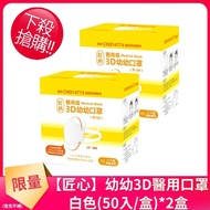 【匠心】幼幼3D立體口罩-XS-白色(50入/盒)*2盒組