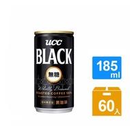 UCC 黑咖啡 UCC BLACK無糖咖啡185gx2箱共60入(日本人氣咖啡) 代購 水 飲料 無糖咖啡 熱銷咖啡