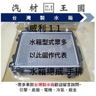 【LM汽材王國】 水箱 威利 1.1 水箱總成 手排 三菱 中華 另有 水箱精