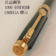 台灣 OMEGA 1000 羽球拍綠 原子筆【長益鋼筆】
